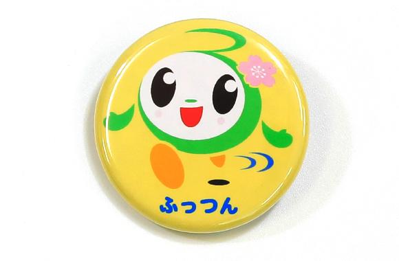 ふっつん 缶バッジ(黄色)