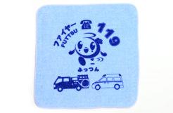 ふっつん ハンドタオル 消防(青)