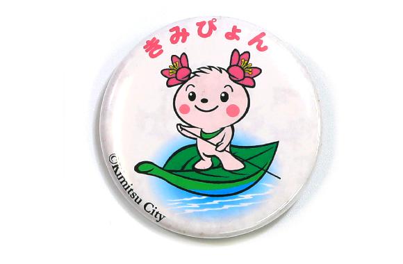 きみぴょん 缶バッジ(笹舟)