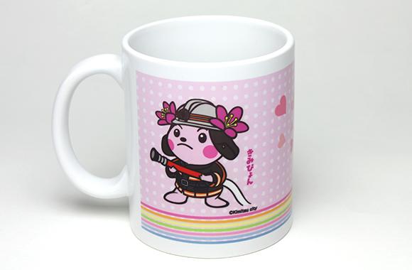 きみぴょん マグカップ(消防)