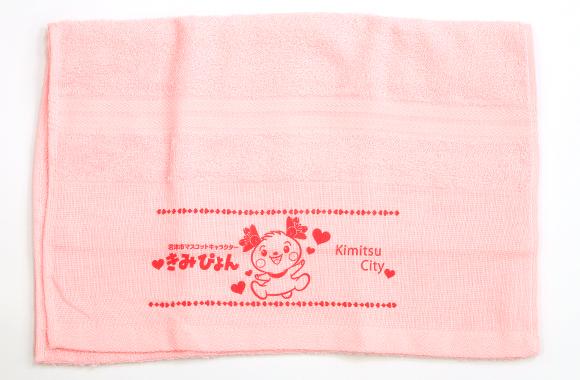 きみぴょん タオル ピンク