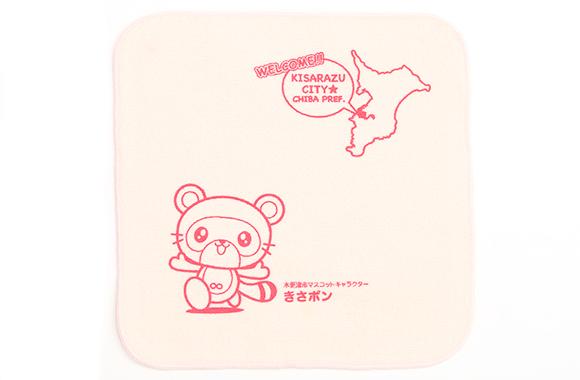 きさポン ハンドタオル(ウォーク)ピンク