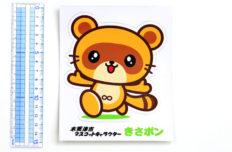 kisapon_sticker_typeWALK_m